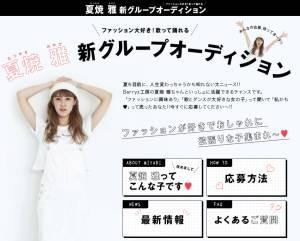 夏焼雅新メンバー募集オーディション特設サイト