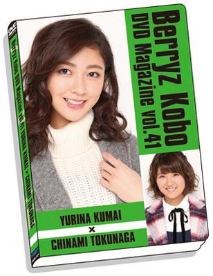 Berryz工房祭り Berryz工房DVDマガジンvol.41 熊井友理奈×徳永千奈美