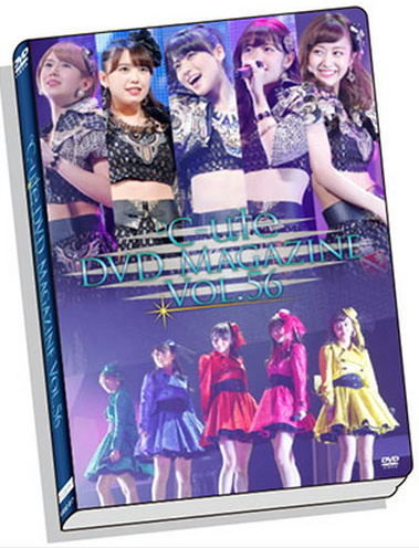 ℃-ute Cutie Circuit 2015 ~9月10日は℃-uteの日~ ℃-ute DVD Magazine vol.56