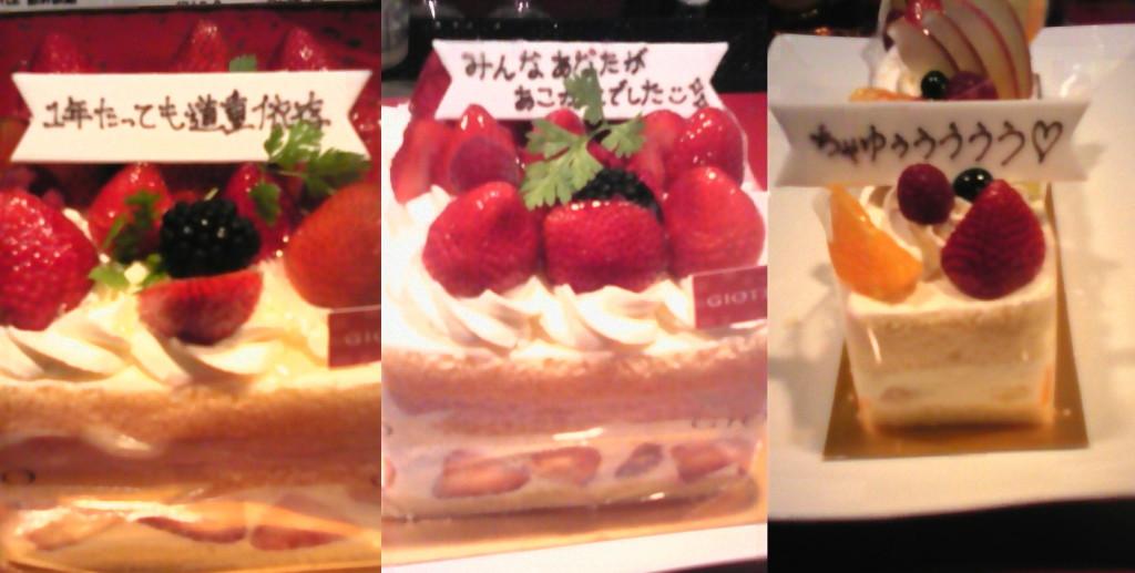 sayu-cake
