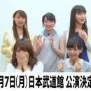 Juice=Juice 悲願の武道館公演が決定! 220公演のゴール発表にメンバー涙