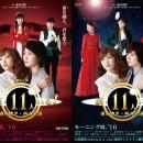 【イベントレポ】 演劇女子部『続・11人いる!』公開記念トークショー  「私たちの本気を見て欲しい」
