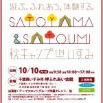 satoyama2016autumn