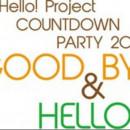 一年の総決算はライブで!~℃-ute からバトンを継いだ Juice=Juice~ 【レポ】 Hello! Project COUNTDOWN PARTY 2016 ~Goodbye&Hello~