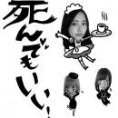 見事な脚本に劣らぬ存在感 【超短報】 須藤茉麻出演 おなかポンポンショー第2回興行『死んでもいい』