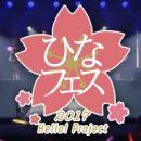 Hello! Project ひなフェス 2018、ソロ&シャッフルユニット大抽選会がようやく公開!