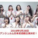 アンジュルム、渡仏前の5月28日に武道館公演決定!