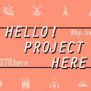 新企画『ハロプロhere』から加賀温泉郷の『SATOYAMA&SATOUMIへ行こう2018』への出展まで