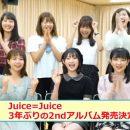Juice=Juice、待望の3年ぶり2nd アルバム発売決定!