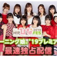 ニコニコ生放送にて、ひなフェス2019 モーニング娘。プレミアムが4月6日に配信決定!