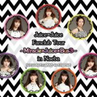 Juice=Juice、リーダー宮崎由加の卒業直前5月にファンクラブツアー開催決定!
