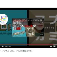 Web配信番組『ハロ!ステ』、『アプカミ』が大幅リニューアル予定! 緊急生配信決定