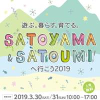 SATOYAMA&SATOUMIへ行こう 2019 今年のタイムテーブルは親切設計! 生配信も
