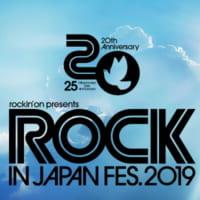 ROCK IN JAPAN FESTIVAL 2019、モーニング娘。'19/アンジュルム/Juice=Juice の出演時間とステージが決定