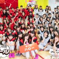 ハロー!プロジェクトの dTVチャンネル新番組『ハロプロ紅白対抗 ザ☆バトル2019』が、10月24日より配信開始