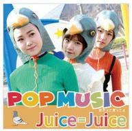Juice=Juice、13th シングル発売とサプライズ発表の裏側でエイプリルフールの大ネタに挑む