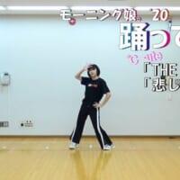 モーニング娘。'20加賀楓の「踊ってみた」第三弾『THE FUTURE・悲しきヘブン編』が公開 しなやかで力強いダンスが好評