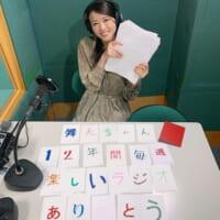 矢島舞美ラジオ『矢島舞美のI My Me♡まいみ〜』12年の歴史に幕 ラストはファンの愛情ハガキに涙のフィナーレ