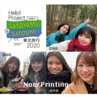 月例の通販グッズとして『Hello! Projectが行く!SATOYAMA&SATOUMI 東北旅2020』DVD 発売決定!