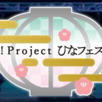 """<span class=""""title"""">グループ毎の色彩の方向性も様々に、久しぶりに真っ正面からのライブに挑む Hello! Project ひなフェス 2021</span>"""