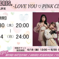 """<span class=""""title"""">PINK CRES. LAST LIVE ~LOVE YOU ♡ PINK CLASS. ~ 配信日程とチケット販売日程が公開</span>"""