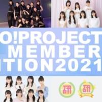 "<span class=""title"">ハロー!プロジェクト 新メンバーオーディション2021開催! ハロー!プロジェクトは、これまでにない大所帯へ</span>"