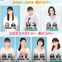 "<span class=""title"">Juice=Juice、つばきファクトリー、新メンバーブログスタート ~夏ハロー開始と同時に~</span>"